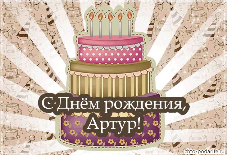 Картинки с днем рождения Артура