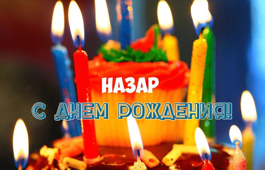 Картинки с днем рождения Назара