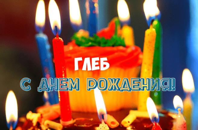 Картинки с днем рождения Глеба