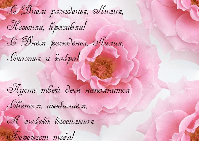 Именная открытка для лилии с днем рождения, игрушками для девочек