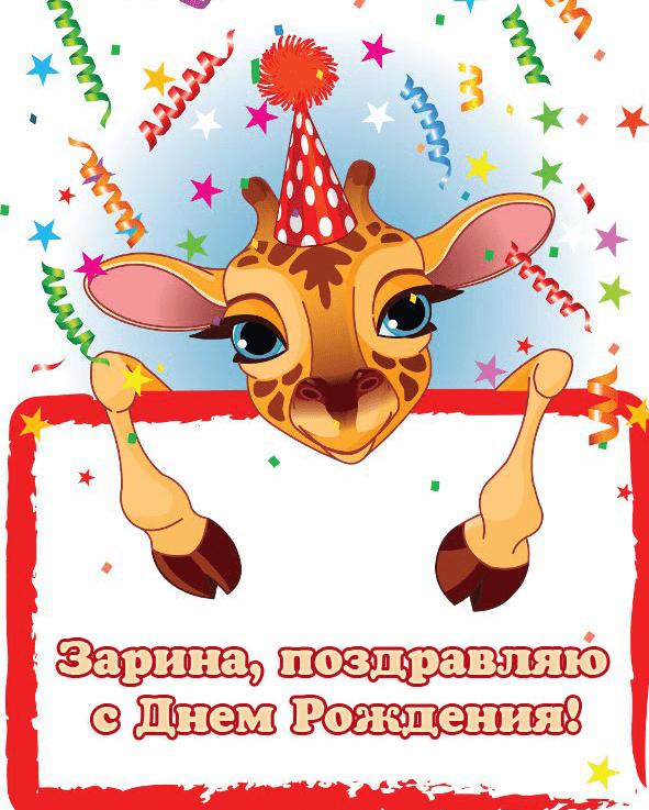 Открытка с днем рождения зарина