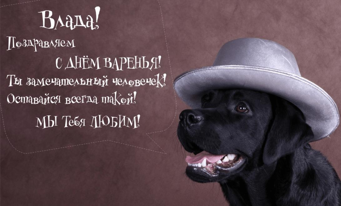 День рождения, картинки с поздравлениями влада днем рождения