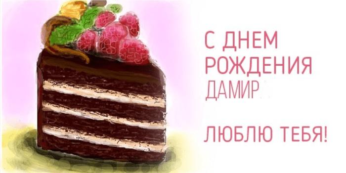 Картинка с днем рождения гурам, картинки надписями