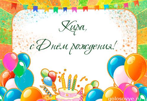 Картинки с днем рождения Киры