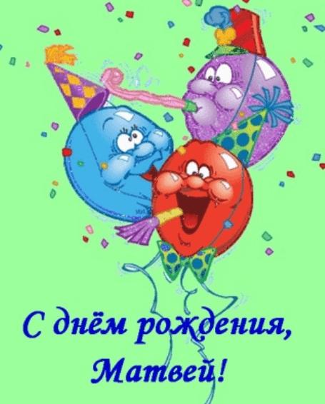 Картинки с днем рождения Матвея