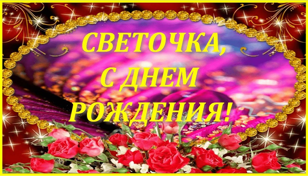 Поздравление в картинках с днем рождения светлане, медведевым путиным