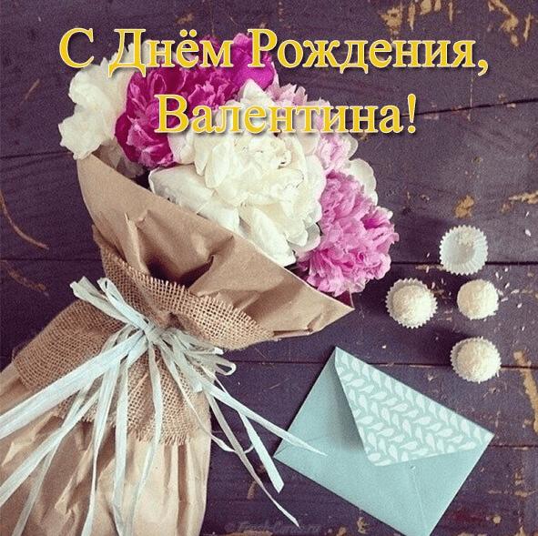 Картинки с днем рождения Валентины