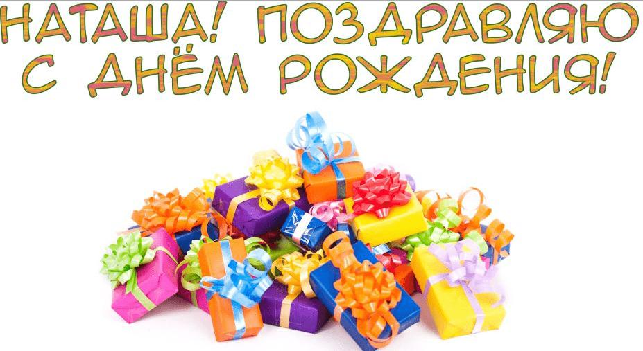 Прикольные, открытки с днем рождения женщине для ватсапа с именем наталья