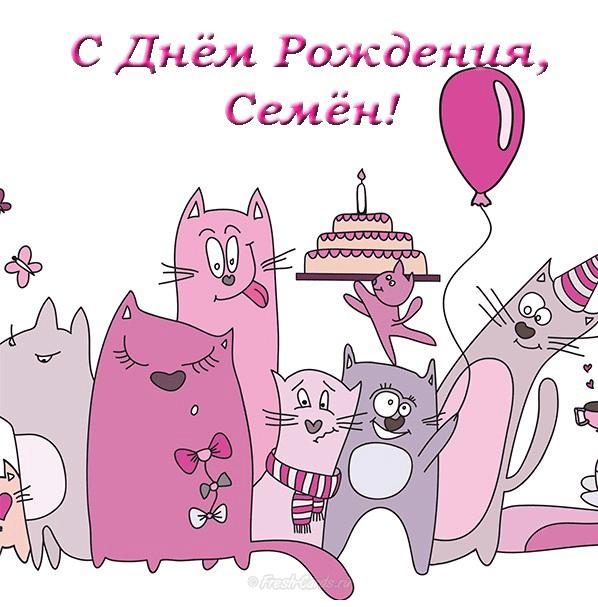 Картинки с днем рождения Семёна