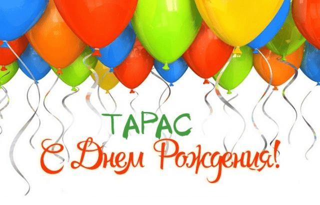 Картинки с днем рождения Тараса