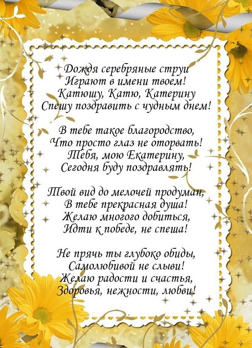 Стихи с поздравлением дня рождения кате