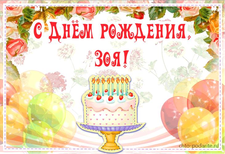 Картинки с днем рождения Зои