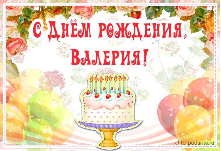 Картинки с днем рождения Валерии