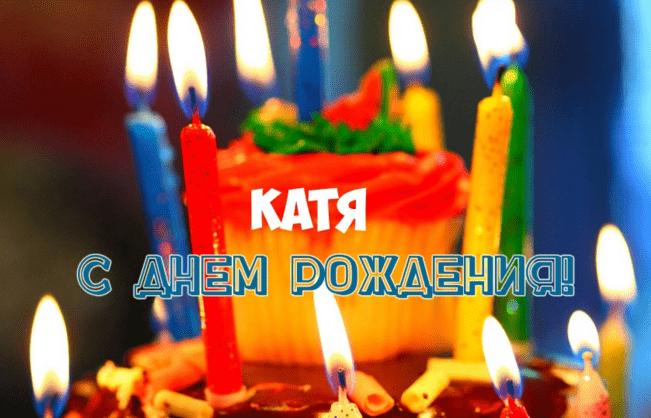 Картинки с днем рождения Кати