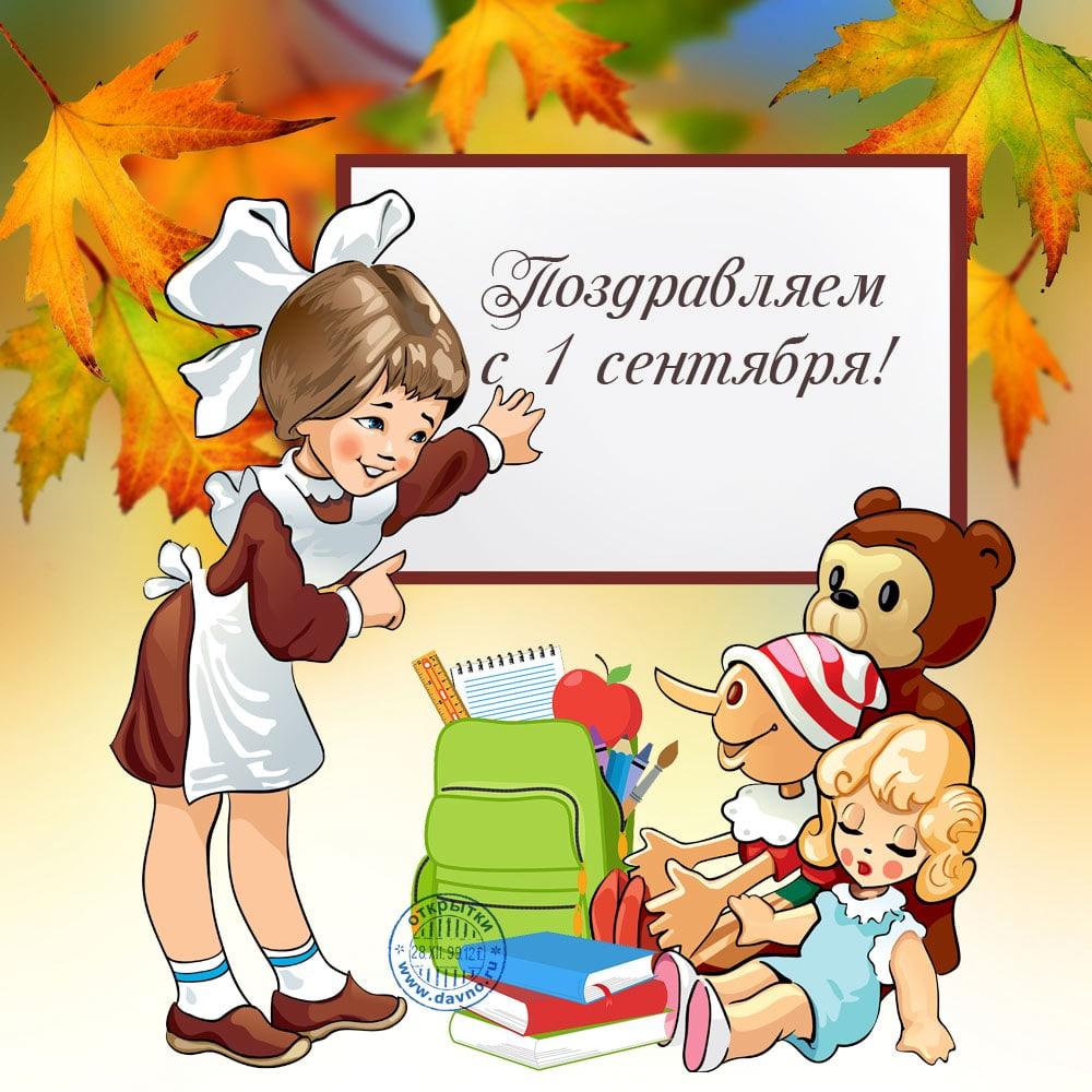 1 сентября в детском саду картинки прикольные, красивые открытки