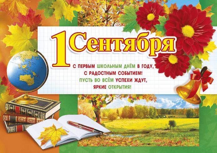 Картинки к 1 сентября - дню знаний
