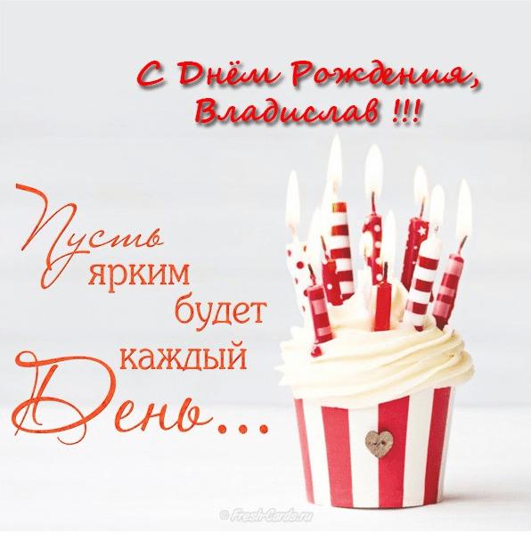 Открытки с днем рождения владику 3 года