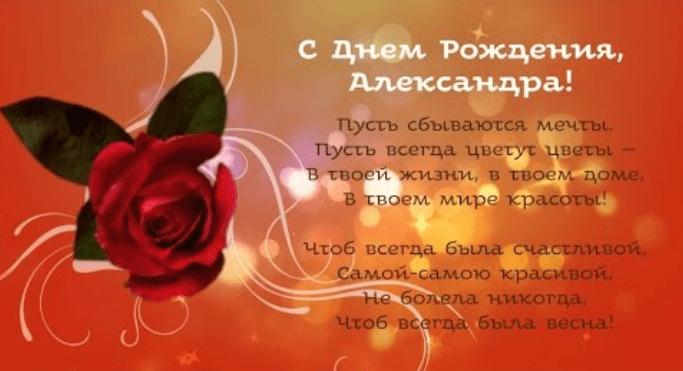 Картинки добрым, открытка с днем рождения женщине по имени александра