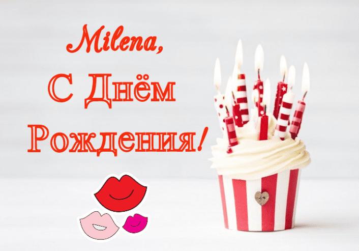Поздравление для миленочки с днем рождения