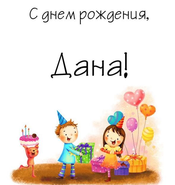 Картинки с именем дана с днем рождения