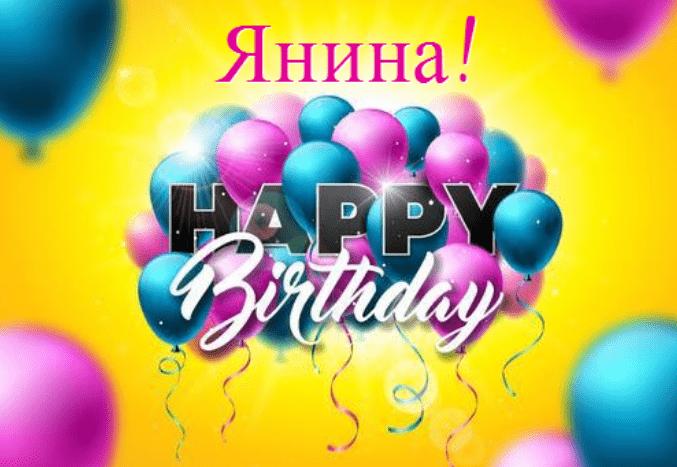 Картинки с днем рождения Янины