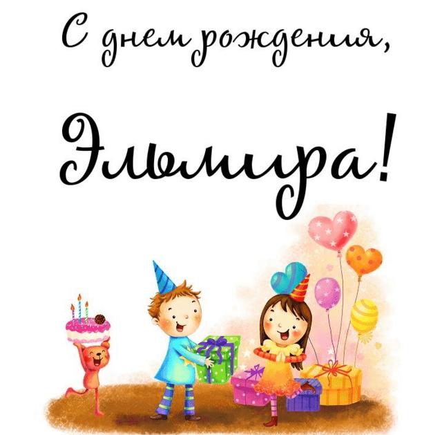 Картинки с днем рождения Эльмиры