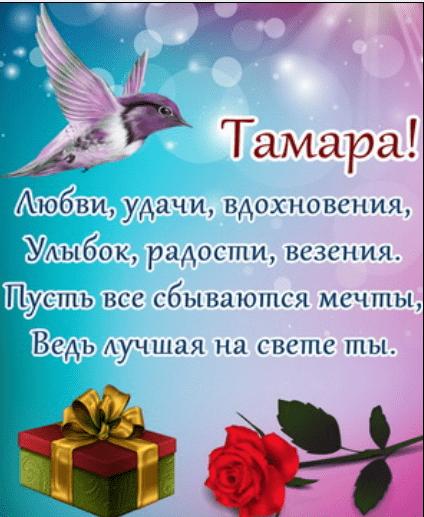 Картинки с днем рождения Тамары