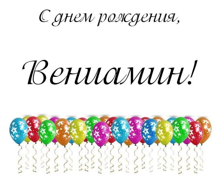 Поздравление с днем рождения для вениамина