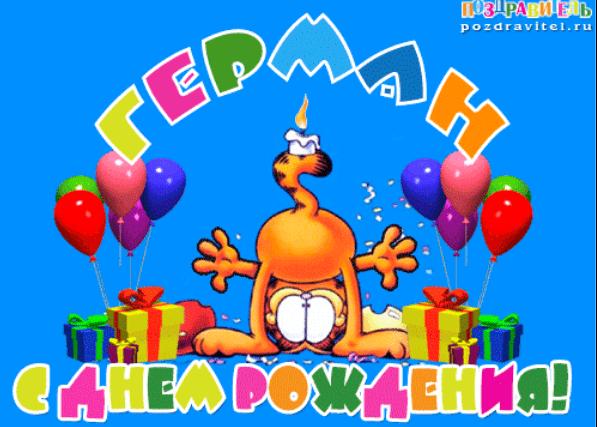 Поздравления германа с днем рождения