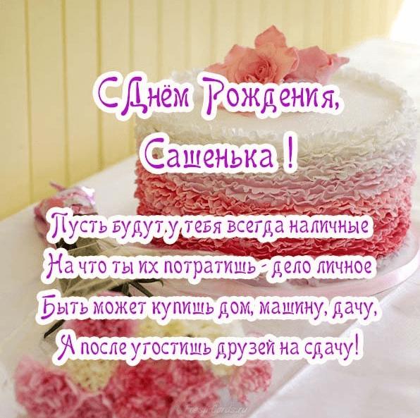 Картинки с днем рождения Александры