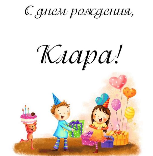 Картинки с днем рождения Клары