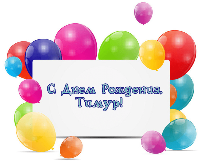 Юмор, открытка с днем рождения тимур племянник