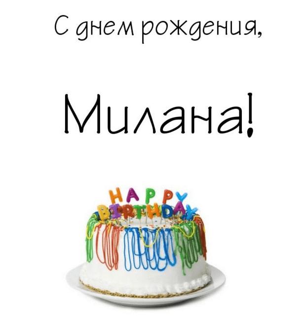 Картинка с днем рождения миланочка 7 лет