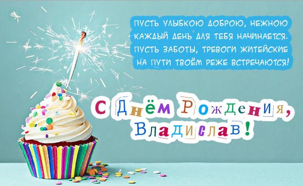 Владислав с днем рождения картинки