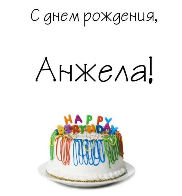 Картинки с днем рождения анжеле
