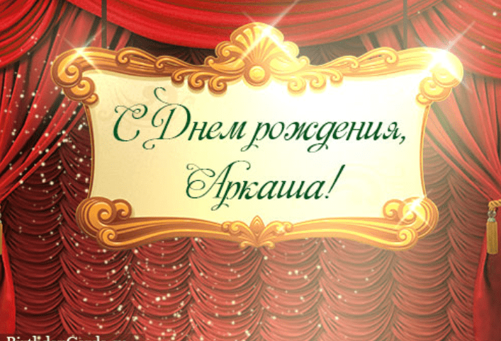 Картинки с днем рождения Аркадия