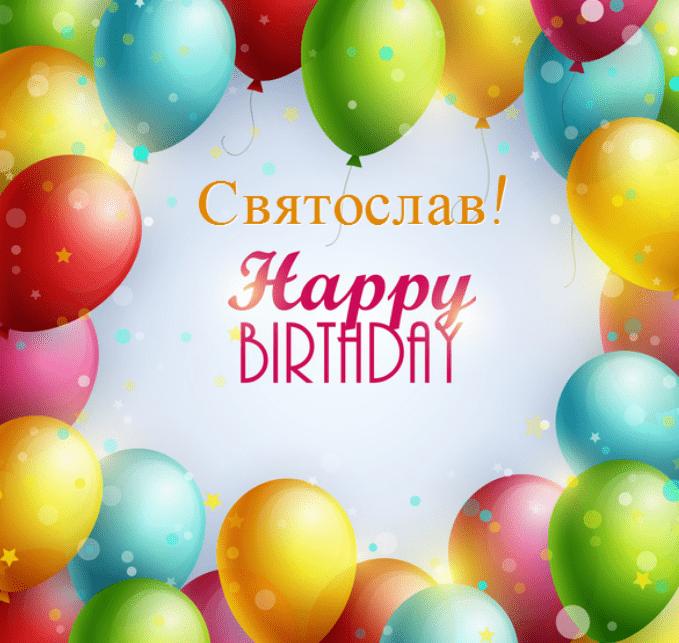 Святослав с днем рождения картинки