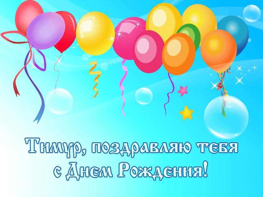 Картинки с днем рождения Тимура