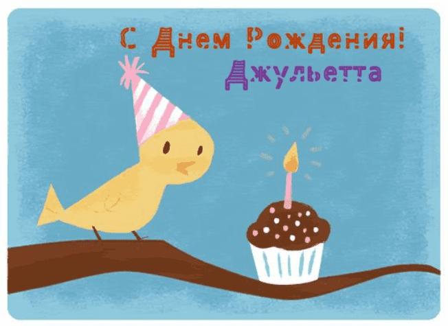 Картинки с днем рождения Джульетты