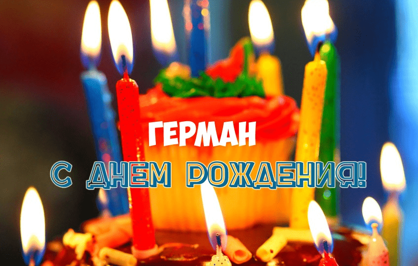Картинки с днем рождения Германа