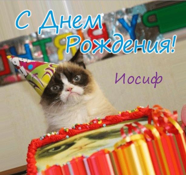 Картинки с днем рождения Иосифа