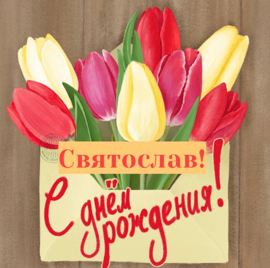 Святослава с днем рождения картинки