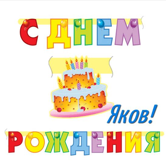 Картинки с днем рождения Якова