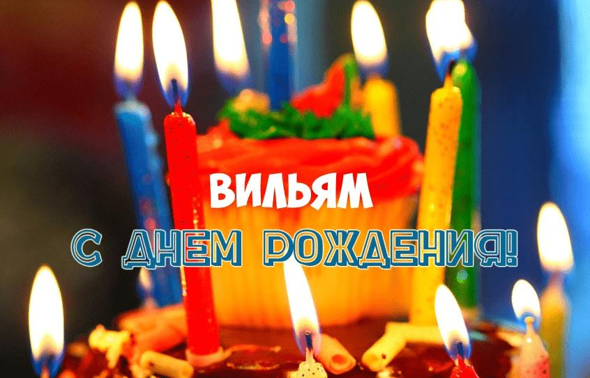 Картинки с днем рождения Вильяма