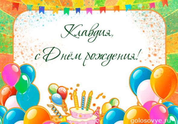 Картинки с днем рождения Клавдии