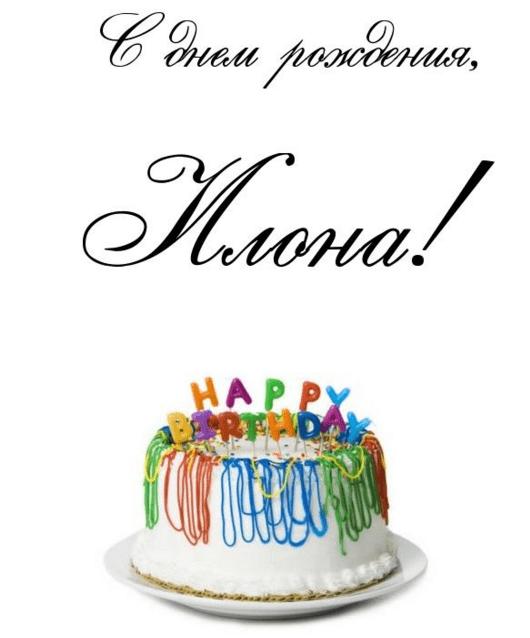 Открытка элона с днем рожденья или рождения