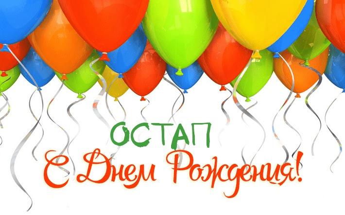 Картинки с днем рождения Остапа