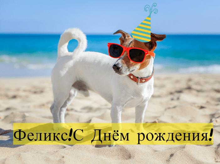 Картинки с днем рождения Феликса