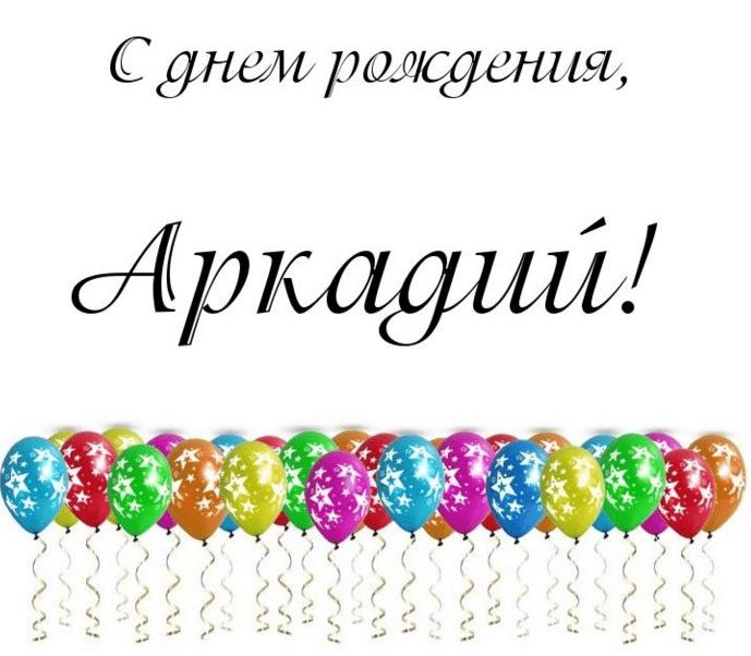 наверняка открытка с днем рождения аркадий анимация прошедшем году татьяна
