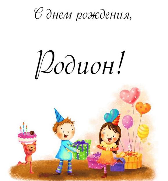 Картинки с днем рождения Родиона